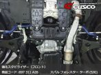 Cusco Front Sway Bar - 2014+ Forester