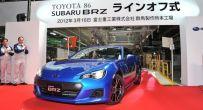 Subaru JDM Fog Light Bezels without Fog Light Hole - 2013-2016 BRZ