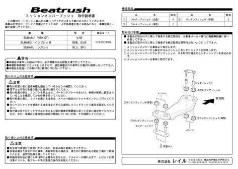 Beatrush Transmission Member Bushings - 2008-2014 WRX / STI