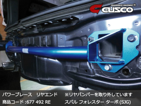 Cusco Powerbrace Rear End - 2011-2014 WRX / 2011-2014 STI