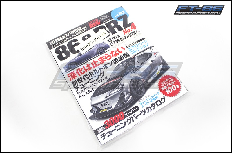 Hyper Rev - Issue 183 Toyota GT-86 and BRZ