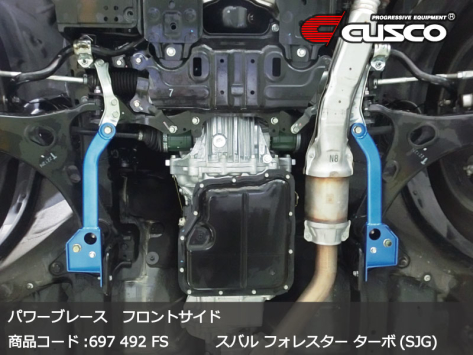 Cusco Powerbrace Front Side - 2014-2018 Forester