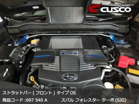 Cusco Front Strut Tower Bar Type OS - 2014+ Forester